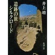 遺跡の旅・シルクロード(新潮文庫)(新潮社) [電子書籍]