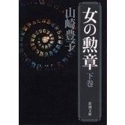 女の勲章(下)(新潮文庫)(新潮社) [電子書籍]