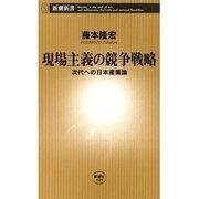 現場主義の競争戦略―次代への日本産業論―(新潮新書)(新潮社) [電子書籍]