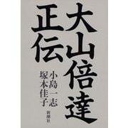 大山倍達正伝(新潮社) [電子書籍]