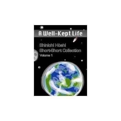 A Well-Kept Life(星新一ショートショートコレクションVol.1 英語版)(新潮社) [電子書籍]