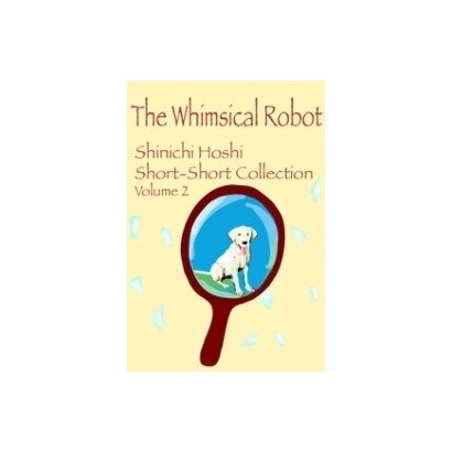 The Whimsical Robot(星新一ショートショートコレクションVol.2 英語版)(新潮社) [電子書籍]