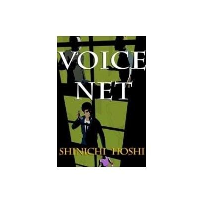 Voice Net(声の網 英語版)(新潮社) [電子書籍]