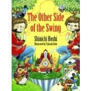 The Other Side of the Swing(ブランコのむこうで 英語版絵本)(新潮社) [電子書籍]