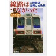 線路はつながった―三陸鉄道 復興の始発駅―(新潮社) [電子書籍]