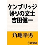 ケンブリッジ帰りの文士 吉田健一(新潮社) [電子書籍]