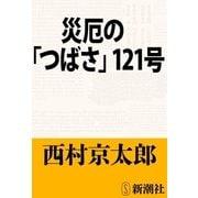 災厄の「つばさ」121号(新潮文庫)(新潮社) [電子書籍]