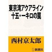 東京湾アクアライン十五・一キロの罠(新潮文庫)(新潮社) [電子書籍]