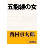 五能線の女(新潮文庫)(新潮社) [電子書籍]