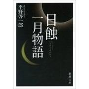 日蝕・一月物語(新潮文庫)(新潮社) [電子書籍]