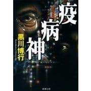 疫病神(新潮文庫)(新潮社) [電子書籍]