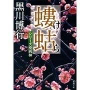 螻蛄―シリーズ疫病神―(新潮文庫)(新潮社) [電子書籍]