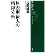 無差別殺人の精神分析(新潮選書)(新潮社) [電子書籍]