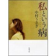 私という病(新潮文庫)(新潮社) [電子書籍]