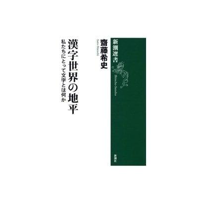 漢字世界の地平―私たちにとって文字とは何か―(新潮選書)(新潮社) [電子書籍]