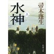 水神(上)(新潮文庫)(新潮社) [電子書籍]