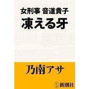 女刑事音道貴子 凍える牙(新潮文庫)(新潮社) [電子書籍]