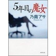5年目の魔女(新潮文庫)(新潮社) [電子書籍]