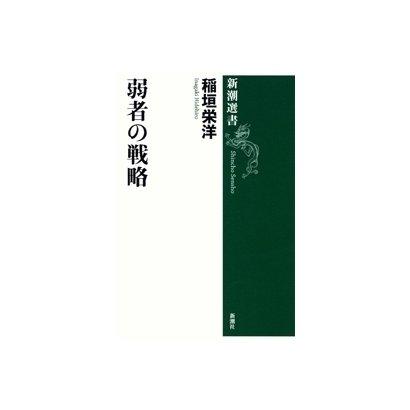 弱者の戦略(新潮選書)(新潮社) [電子書籍]