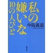 私の嫌いな10の人びと(新潮文庫)(新潮社) [電子書籍]