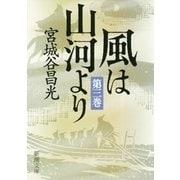 風は山河より(三)(新潮文庫)(新潮社) [電子書籍]