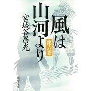 風は山河より(六)(新潮文庫)(新潮社) [電子書籍]