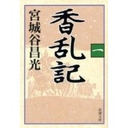 香乱記(一)(新潮文庫)(新潮社) [電子書籍]