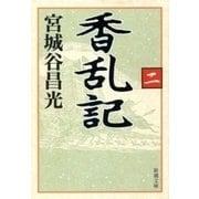 香乱記(二)(新潮文庫)(新潮社) [電子書籍]
