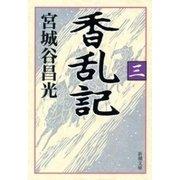 香乱記(三)(新潮文庫)(新潮社) [電子書籍]