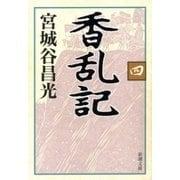 香乱記(四)(新潮文庫)(新潮社) [電子書籍]