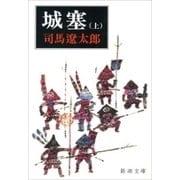 城塞(上)(新潮文庫)(新潮社) [電子書籍]