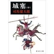 城塞(中)(新潮文庫)(新潮社) [電子書籍]