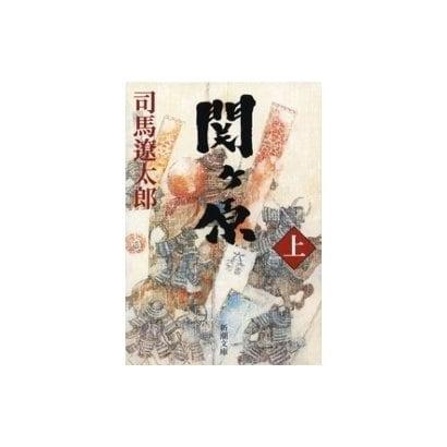 関ヶ原(上)(新潮文庫)(新潮社) [電子書籍]