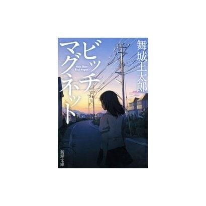 ビッチマグネット(新潮文庫)(新潮社) [電子書籍]