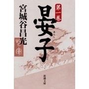 晏子(一)(新潮文庫)(新潮社) [電子書籍]