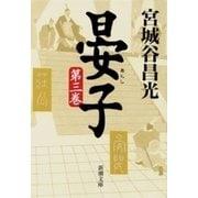 晏子(三)(新潮文庫)(新潮社) [電子書籍]
