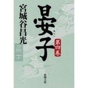 晏子(四)(新潮文庫)(新潮社) [電子書籍]