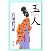 玉人(新潮文庫)(新潮社) [電子書籍]