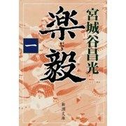 楽毅(一)(新潮文庫)(新潮社) [電子書籍]