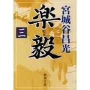 楽毅(三)(新潮文庫)(新潮社) [電子書籍]
