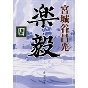 楽毅(四)(新潮文庫)(新潮社) [電子書籍]