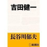吉田健一(新潮社) [電子書籍]