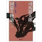 国盗り物語(一)(新潮文庫)(新潮社) [電子書籍]