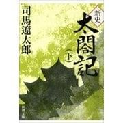 新史 太閤記(下)(新潮文庫)(新潮社) [電子書籍]