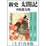 新史 太閤記(上下) 合本版(新潮社) [電子書籍]