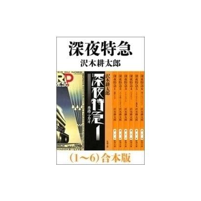 深夜特急(1~6) 合本版(新潮社) [電子書籍]