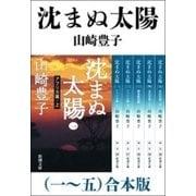 沈まぬ太陽(一~五) 合本版(新潮社) [電子書籍]