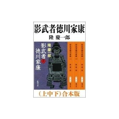 影武者徳川家康(上中下) 合本版(新潮社) [電子書籍]