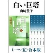 白い巨塔(一~五) 合本版(新潮社) [電子書籍]