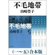 不毛地帯(一~五) 合本版(新潮社) [電子書籍]